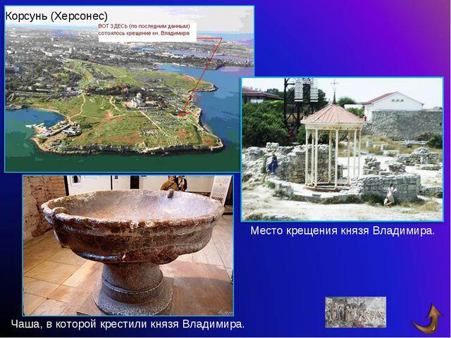 Чаша, в которой крестили князя Владимира. Корсунь (Херсонес) Место крещения к...