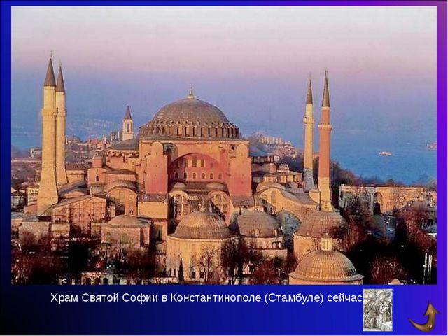 Храм Святой Софии в Константинополе (Стамбуле) сейчас.