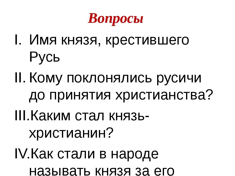 Вопросы Имя князя, крестившего Русь Кому поклонялись русичи до принятия христ...