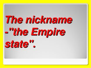 """The nickname -""""the Empire state""""."""
