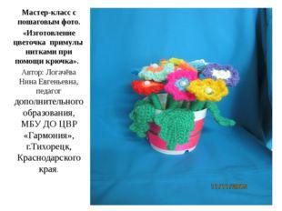 Мастер-класс с пошаговым фото. «Изготовление цветочка примулы нитками при пом