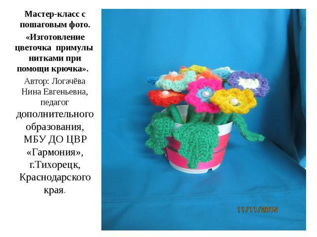 Мастер-класс с пошаговым фото. «Изготовление цветочка примулы нитками при пом...