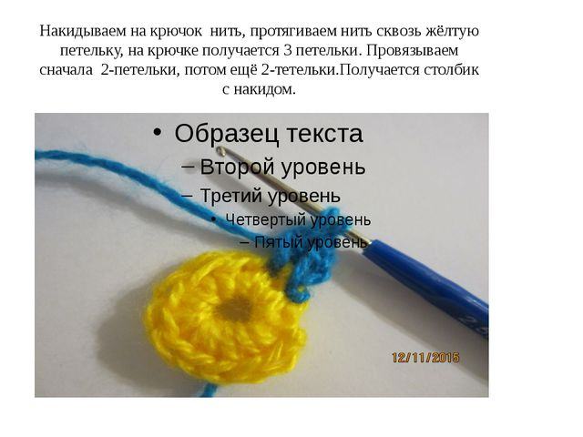 Накидываем на крючок нить, протягиваем нить сквозь жёлтую петельку, на крючке...