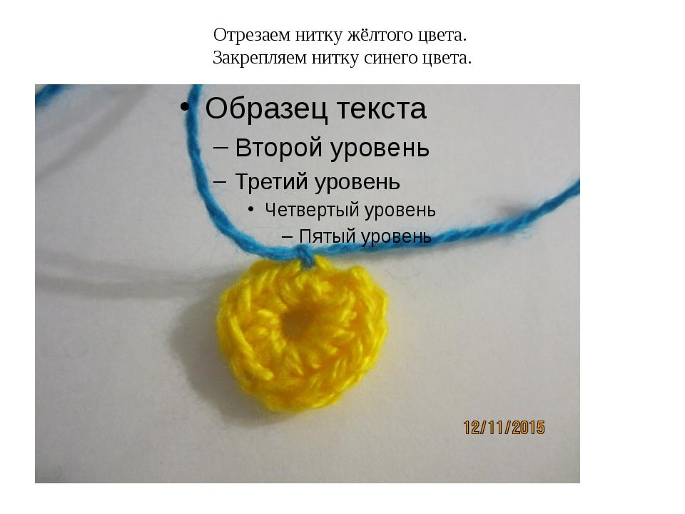 Отрезаем нитку жёлтого цвета. Закрепляем нитку синего цвета.
