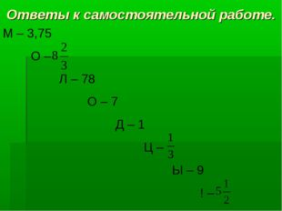 Ответы к самостоятельной работе. М – 3,75 О – Л – 78 О – 7 Д – 1