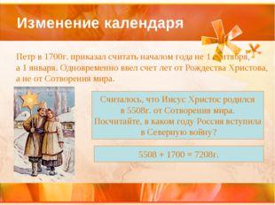 Изменение календаря Петр в 1700г. приказал считать началом года не 1 сентября
