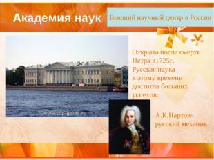 Академия наук Открыта после смерти Петра в1725г. Русская наука к этому времен