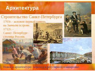 Архитектура Строительство Санкт-Петербурга 1703г.- заложен первый камень на З