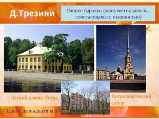 Д.Трезини Летний домик Петра Петропавловский собор Здание двенадцати коллегий
