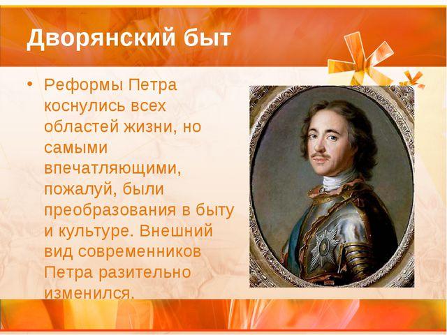 Дворянский быт Реформы Петра коснулись всех областей жизни, но самыми впечатл...