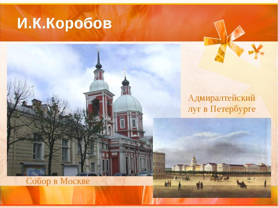 И.К.Коробов Собор в Москве Адмиралтейский луг в Петербурге