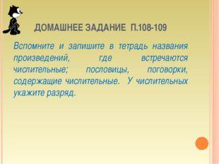 ДОМАШНЕЕ ЗАДАНИЕ П.108-109 Вспомните и запишите в тетрадь названия произведен