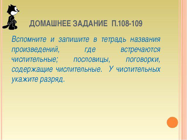 ДОМАШНЕЕ ЗАДАНИЕ П.108-109 Вспомните и запишите в тетрадь названия произведен...