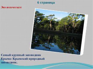 6 страница Экологическая Самый крупный заповедник Крыма- Крымский природный з