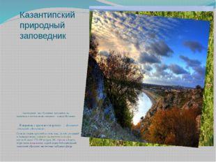 Казантипский природный заповедник Заповедный мыс Казантип находится на Керчен