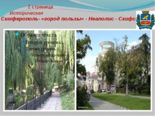 2 страница Историческая Симферополь- «город пользы» - Неаполис - Скифский