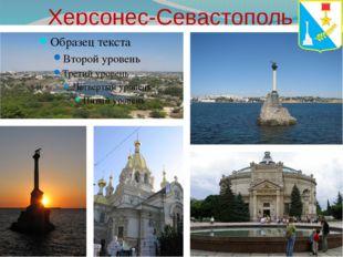 Херсонес-Севастополь