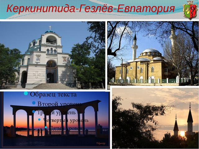 Керкинитида-Гезлёв-Евпатория