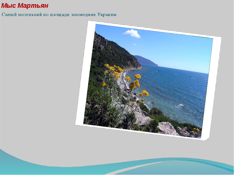 Мыс Мартьян Самый маленький по площади заповедник Украины