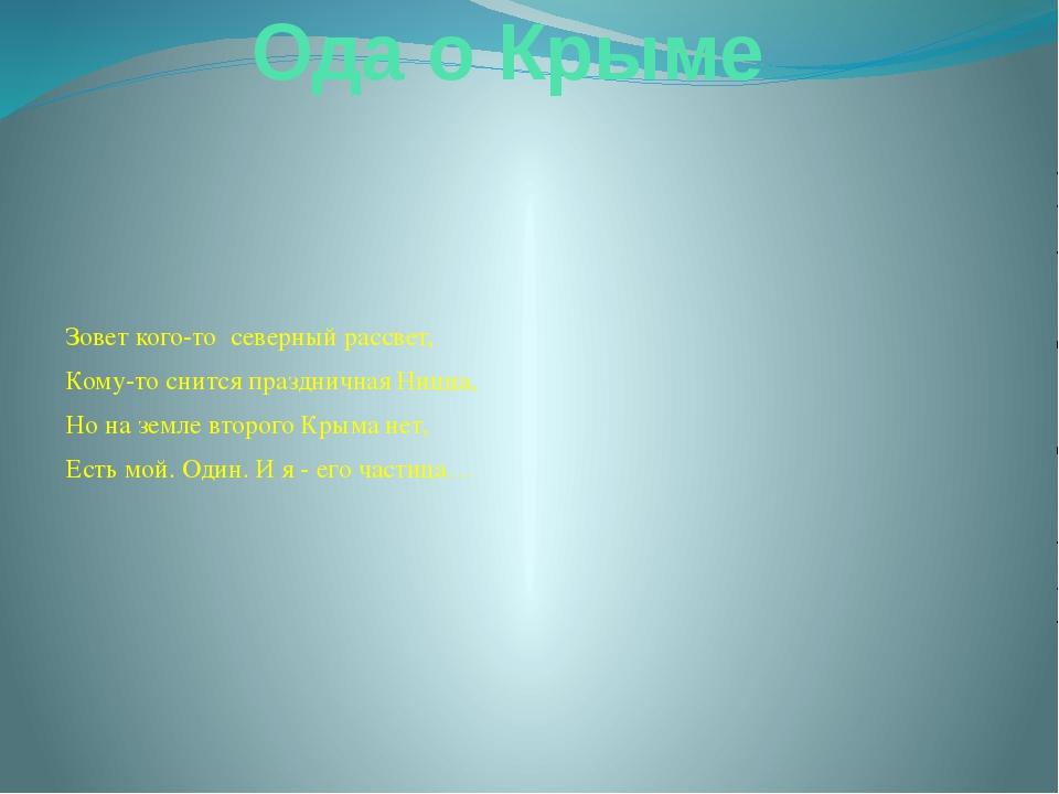 Ода о Крыме Зовет кого-то северный рассвет, Кому-то снится праздничная Ницца,...