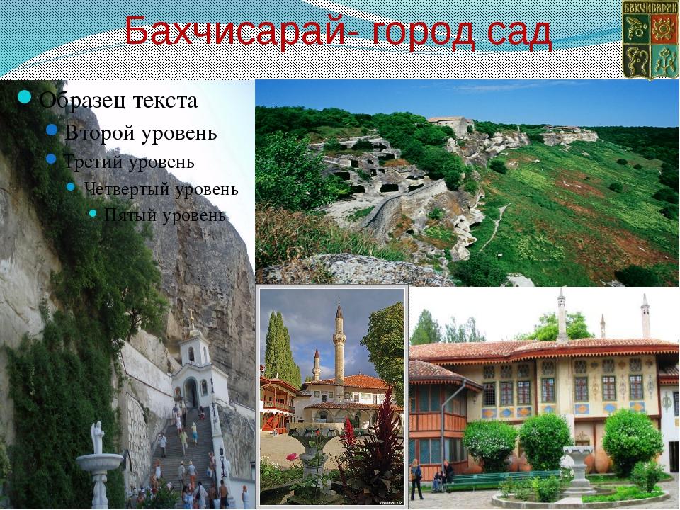 Бахчисарай- город сад
