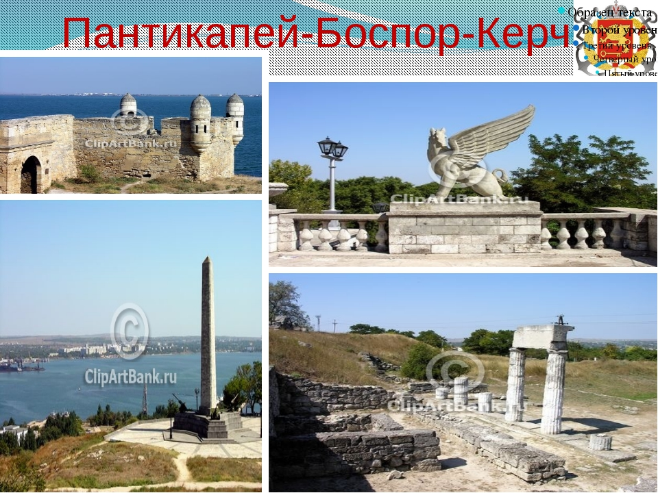 Пантикапей-Боспор-Керчь