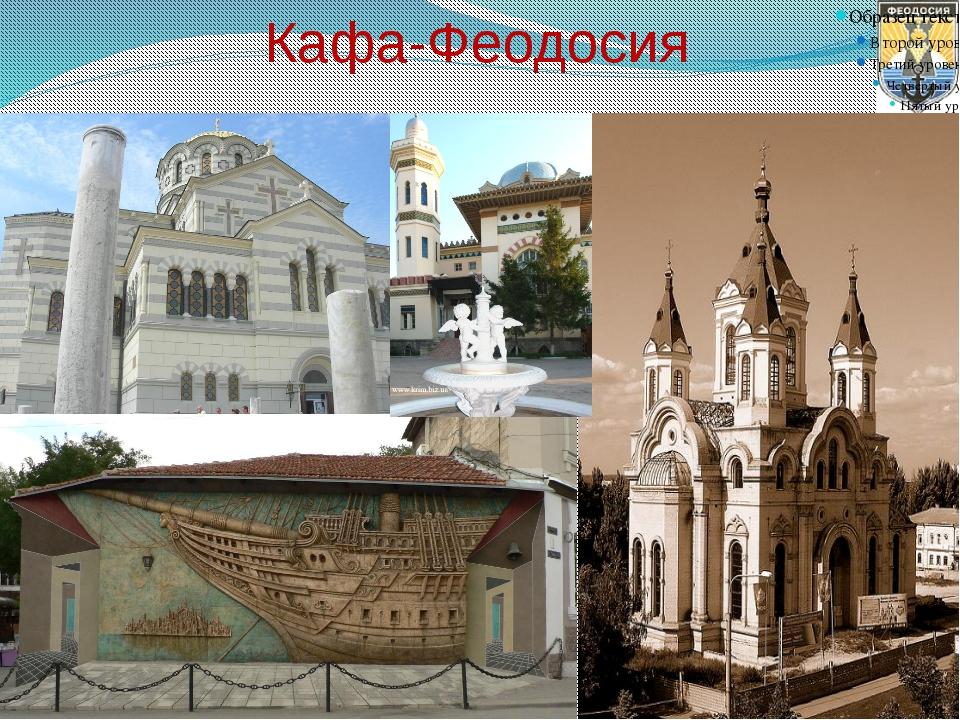 Кафа-Феодосия