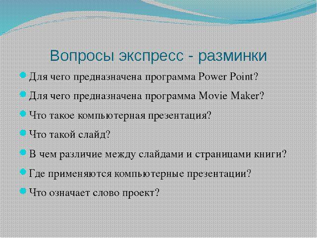 Вопросы экспресс - разминки Для чего предназначена программа Power Point? Дл...