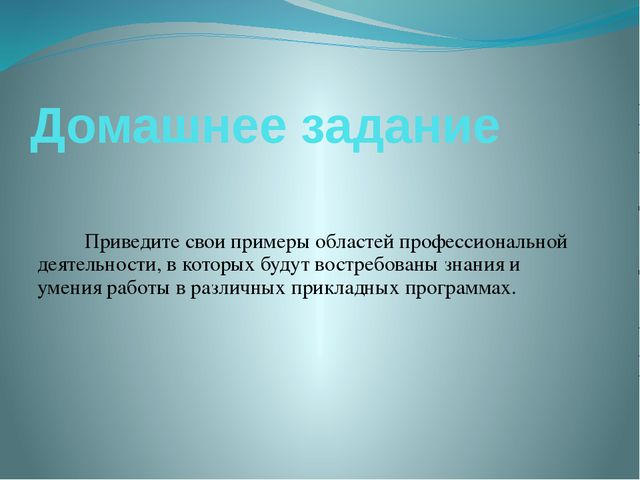 Домашнее задание Приведите свои примеры областей профессиональной деятельност...