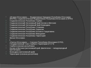 «Вторая Югославия» — Федеративная Народная Республика Югославия (ФНРЮ), Социа