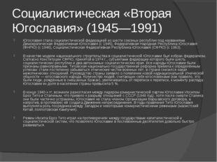 Социалистическая «Вторая Югославия» (1945—1991) Югославия стала социалистичес
