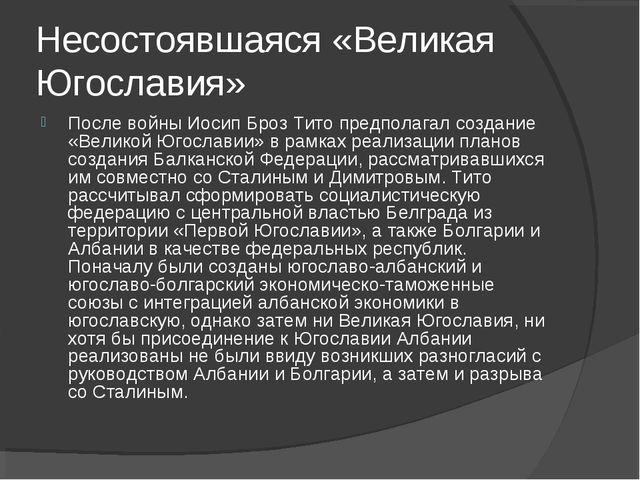 Несостоявшаяся «Великая Югославия» После войны Иосип Броз Тито предполагал со...