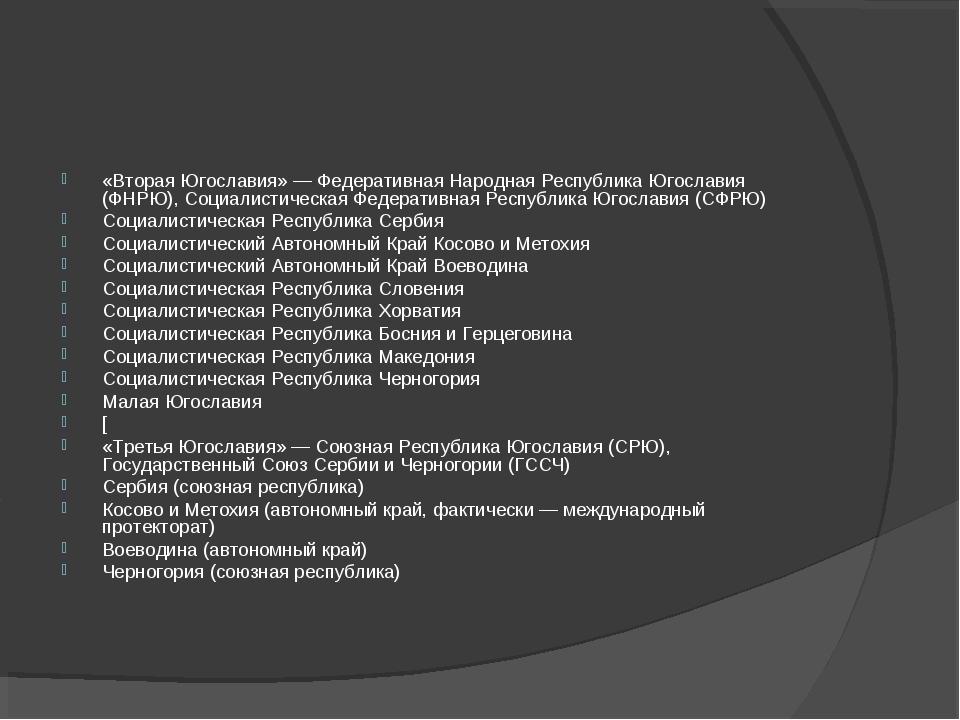«Вторая Югославия» — Федеративная Народная Республика Югославия (ФНРЮ), Социа...