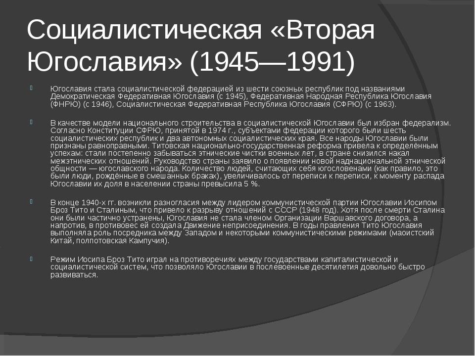 Социалистическая «Вторая Югославия» (1945—1991) Югославия стала социалистичес...