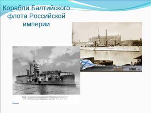 Корабли Балтийского флота Российской империи