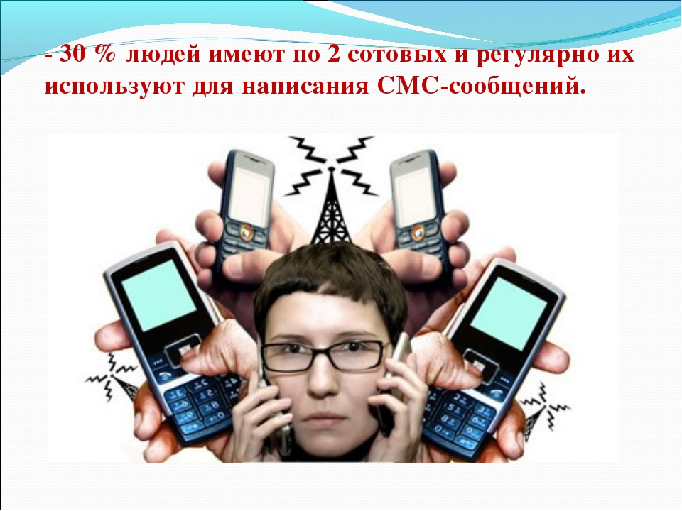 - 30 % людей имеют по 2 сотовых и регулярно их используют для написания СМС-...