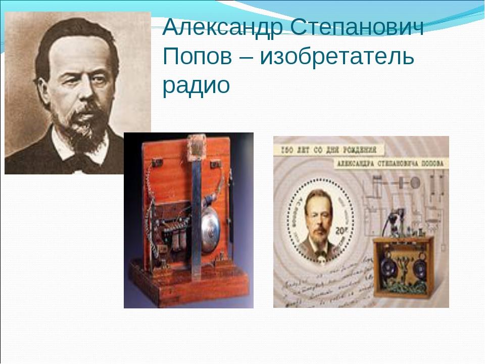Александр Степанович Попов – изобретатель радио