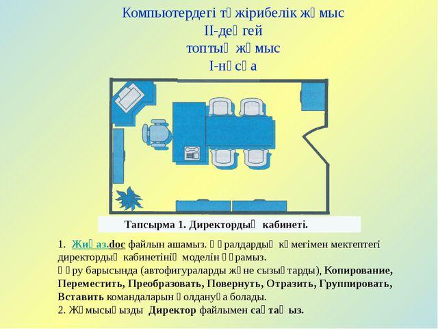Компьютердегі тәжірибелік жұмыс ІІ-деңгей топтық жұмыс І-нұсқа 1. Жиһаз.doc...