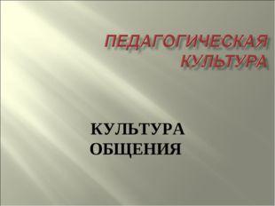 КУЛЬТУРА ОБЩЕНИЯ