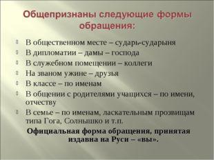 В общественном месте – сударь-сударыня В дипломатии – дамы – господа В служеб