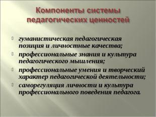 гуманистическая педагогическая позиция и личностные качества; профессиональны
