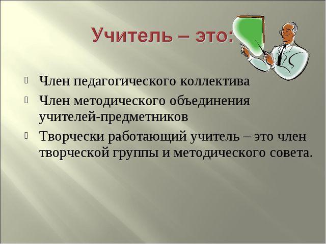 Член педагогического коллектива Член методического объединения учителей-предм...