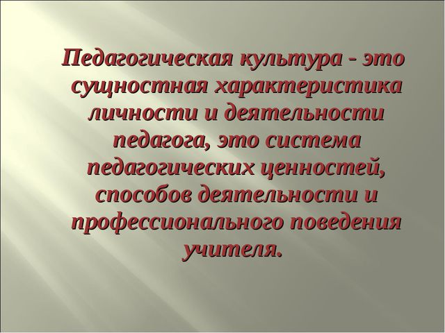 Педагогическая культура - это сущностная характеристика личности и деятельно...