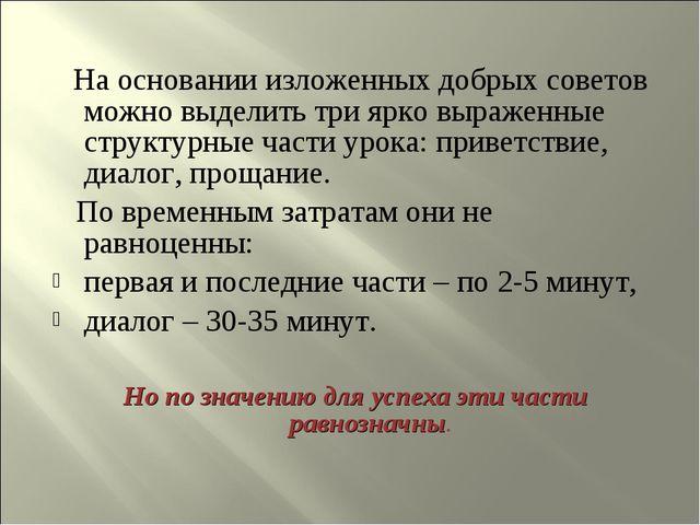 На основании изложенных добрых советов можно выделить три ярко выраженные ст...