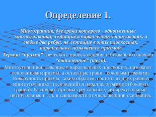 Определение 1. Многогранник, две грани которого - одноименные многоугольники,