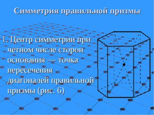 Симметрия правильной призмы 1.Центр симметрии при четном числе сторон основа