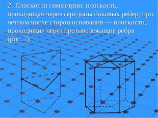 2.Плоскости симметрии: плоскость, проходящая через середины боковых ребер;