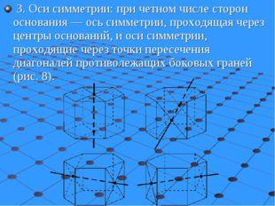 3.Оси симметрии: при четном числе сторон основания— ось симметрии, проходя