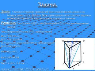 Задача. Дано: Сторона основания правильной треугольной призмы равна 8 см, бок