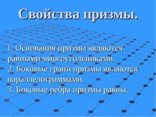 Свойства призмы. 1.Основания призмы являются равными многоугольниками. 2.Бо